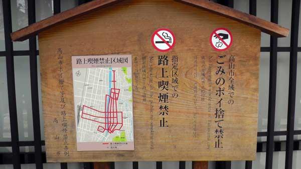 古い町並みの路上は喫煙禁止