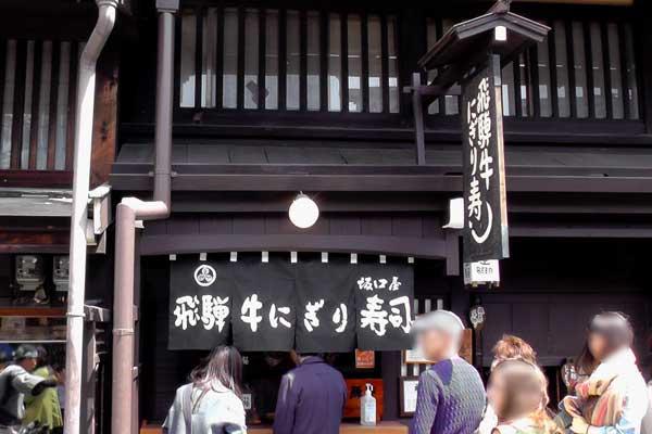 飛騨牛にぎり寿司(坂口屋)
