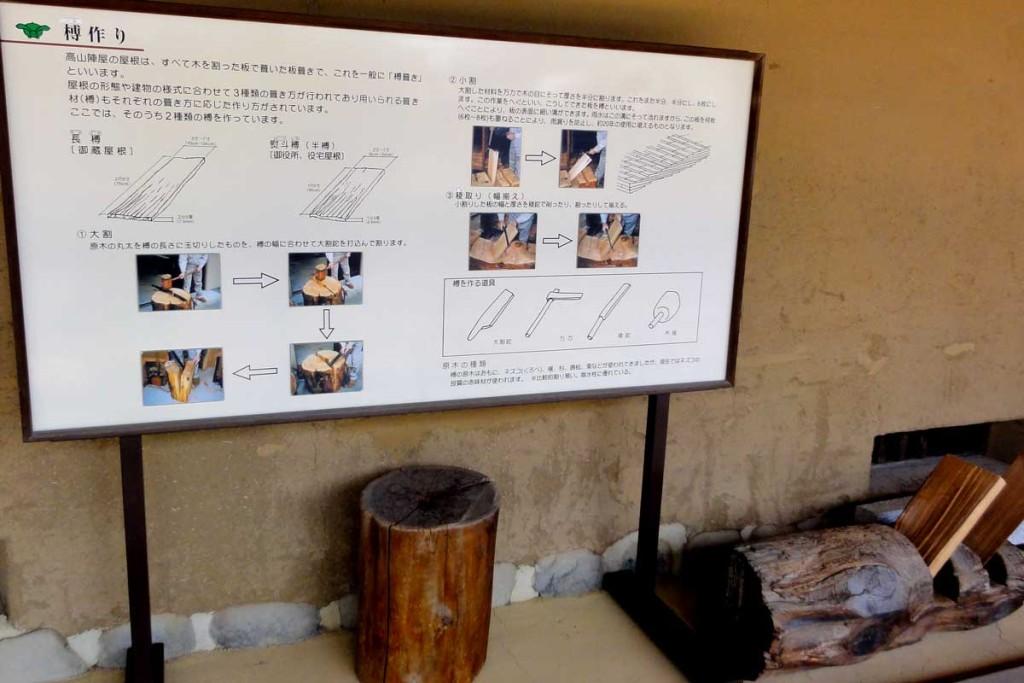 板葺き屋根の作り方の展示