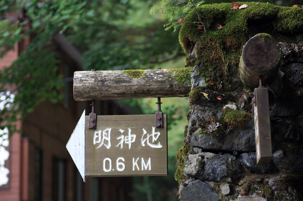 明神池(上高地)