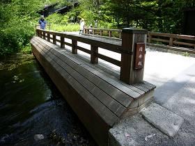 上高地の清水橋