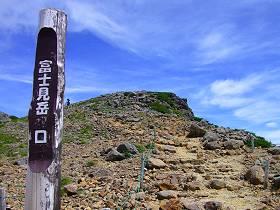 富士見岳口