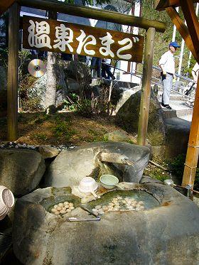 新穂高温泉駅近くの売店にある温泉たまご