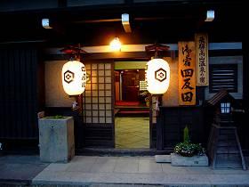 四反田の玄関